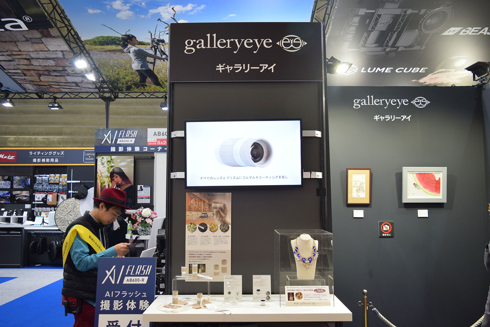 Kenko Galleryeye, Kenko's most elegant monoculars deserved a corner under the spotlights, where you could experience their magnifying power and outstanding portability, especially suited for galleries and museums.