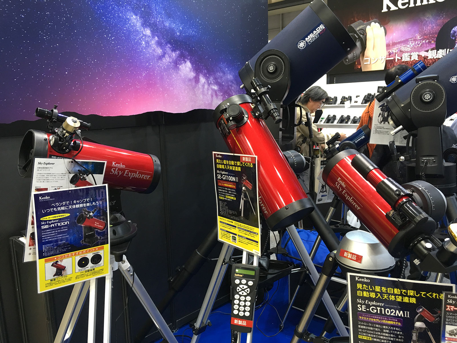 Kenko Sky Explorer series, on the other hand, features beginner-friendly telescope models so compact and easy to be carried you could use them out on the fields or comfortably on your veranda.