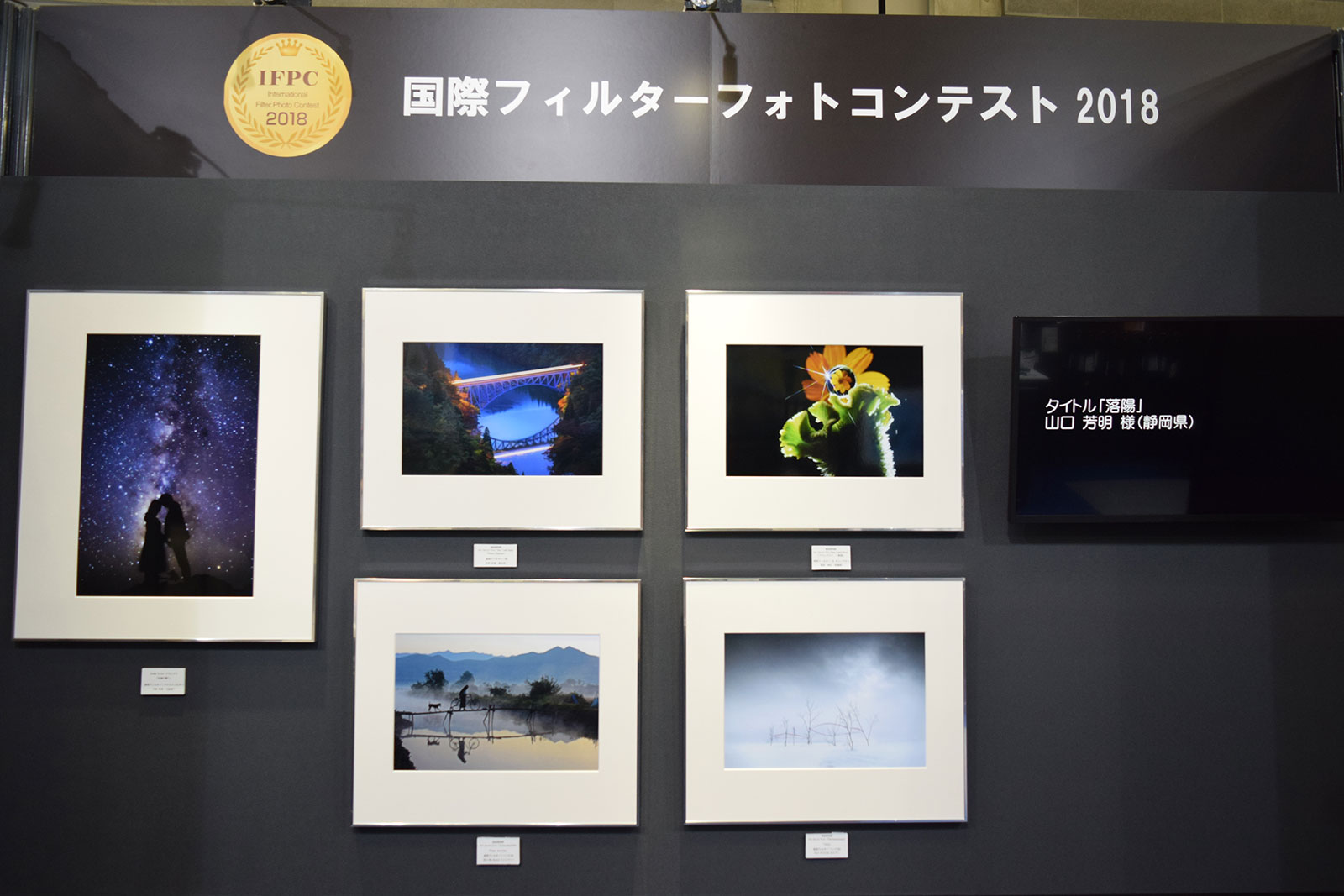 Last, but not least, the winner works of the International Filter Photo Contest (IFPC) 2018 were also exhibited in a dedicated corner.